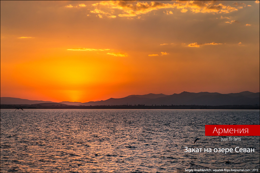 Sunset on lake Sevan_01