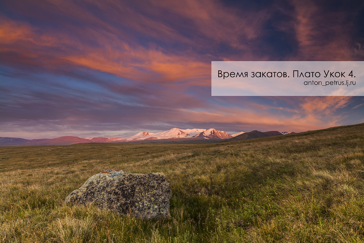 The time of sunset. The Ukok Plateau_01