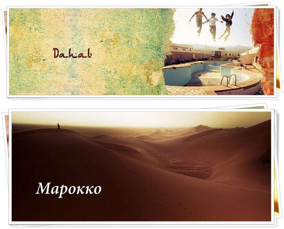 Невесомость Дахаба и пейзажи Марокко