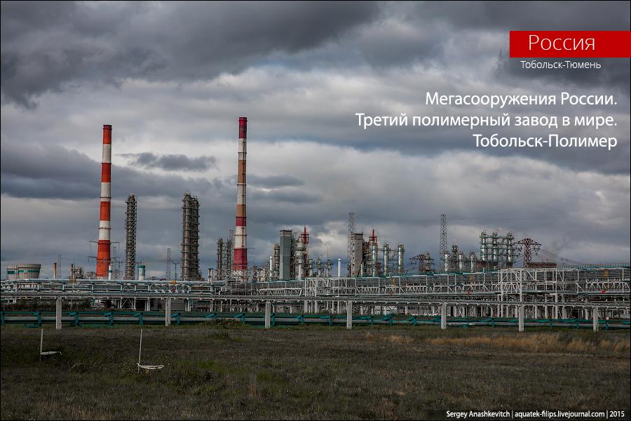 Мегасооружения России: Тобольск-полимер — третий полимерный завод в мире