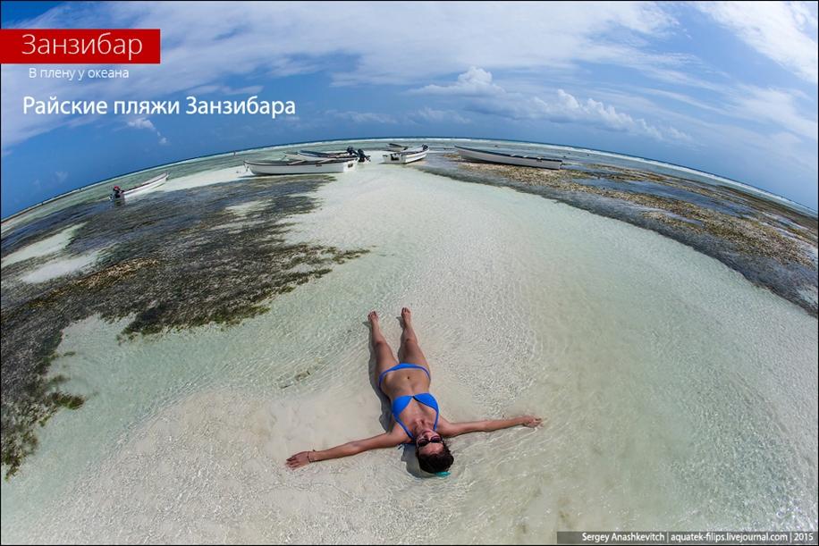 Райские пляжи Занзибара