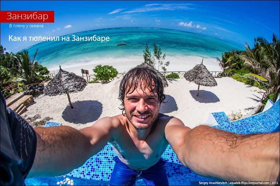 Zanzibar 01