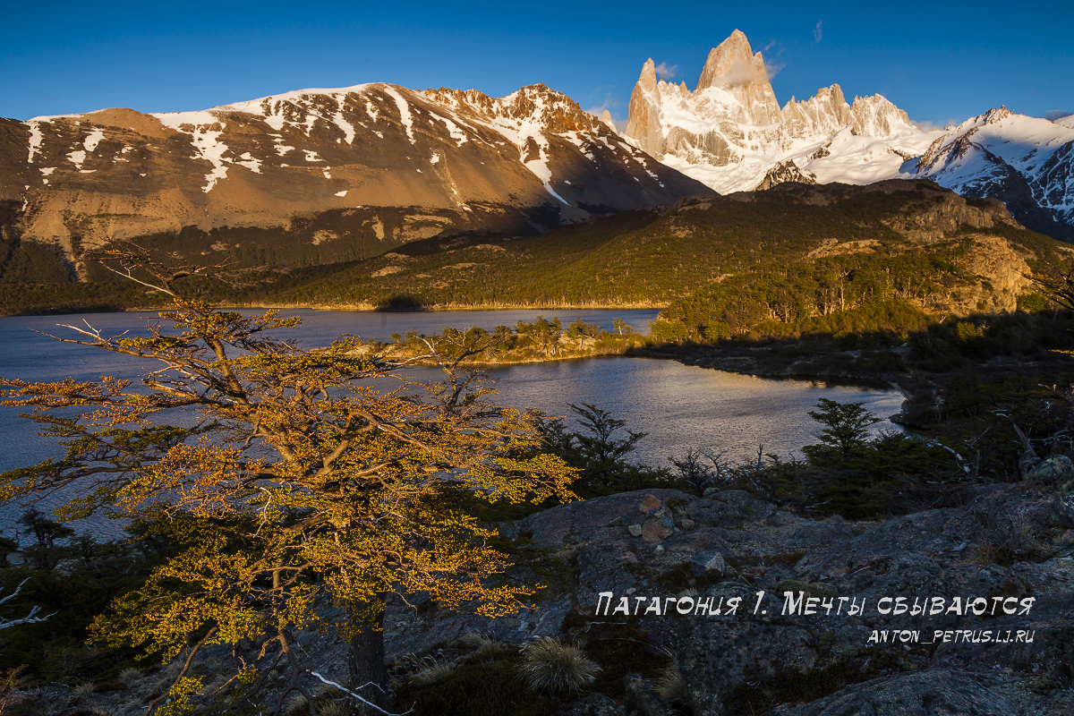 Patagonia. Dreams come true 01