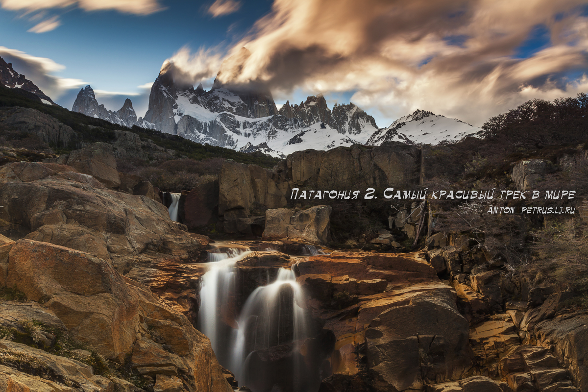Patagonia. The most beautiful track in the world 01
