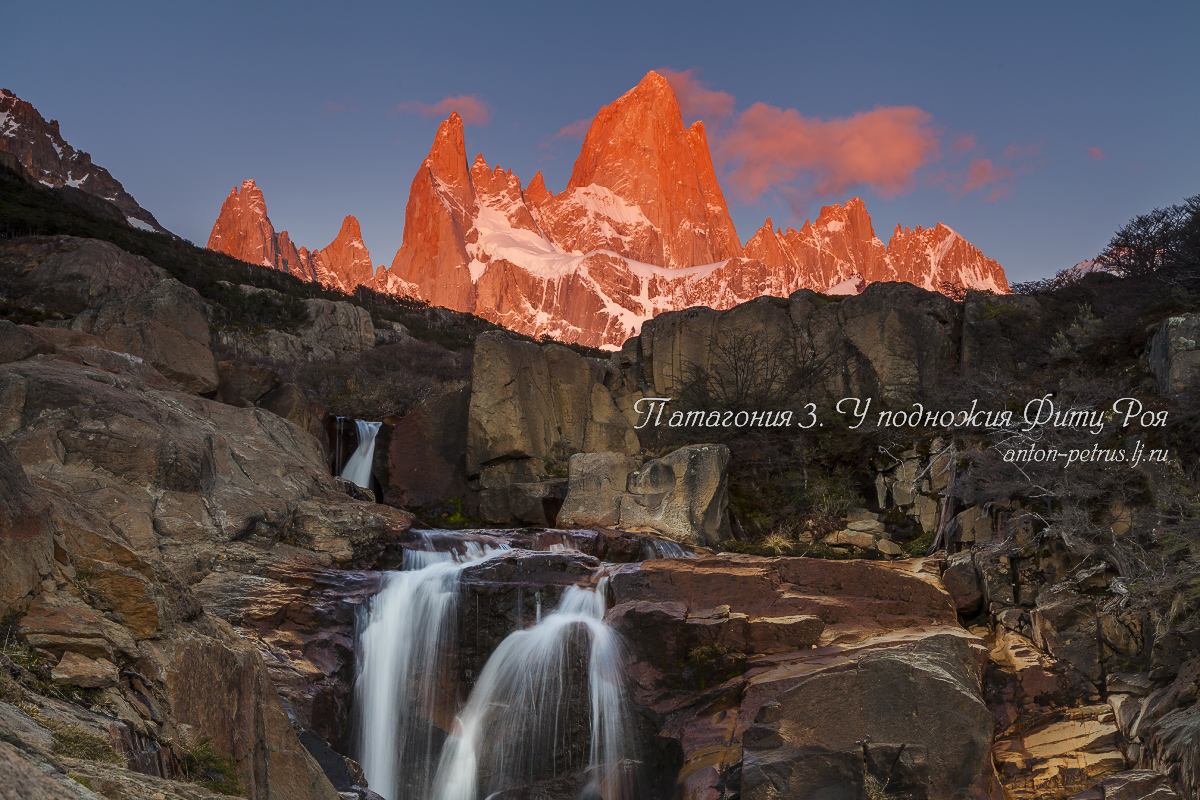Patagonia. At the foot of Fitz Roy 01