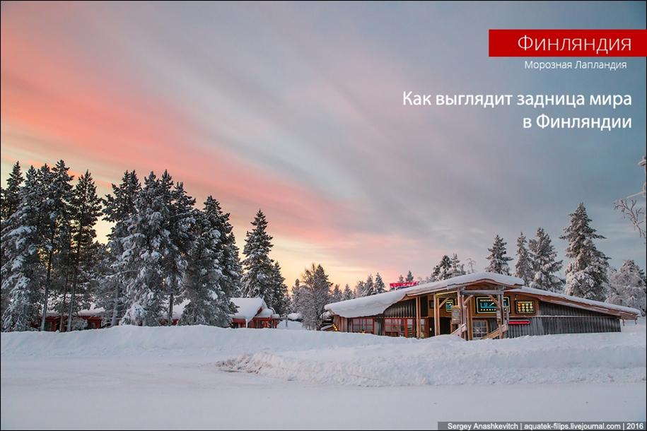 Финский поселок в Заполярье