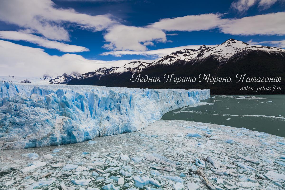 Ледник Перито Морено. Патагония