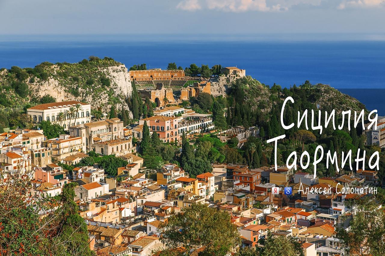 Sicily. Taormina 01