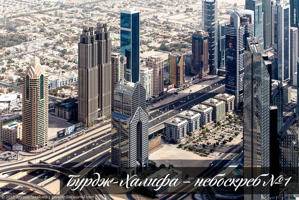 Бурдж-Халифа – небоскреб №1