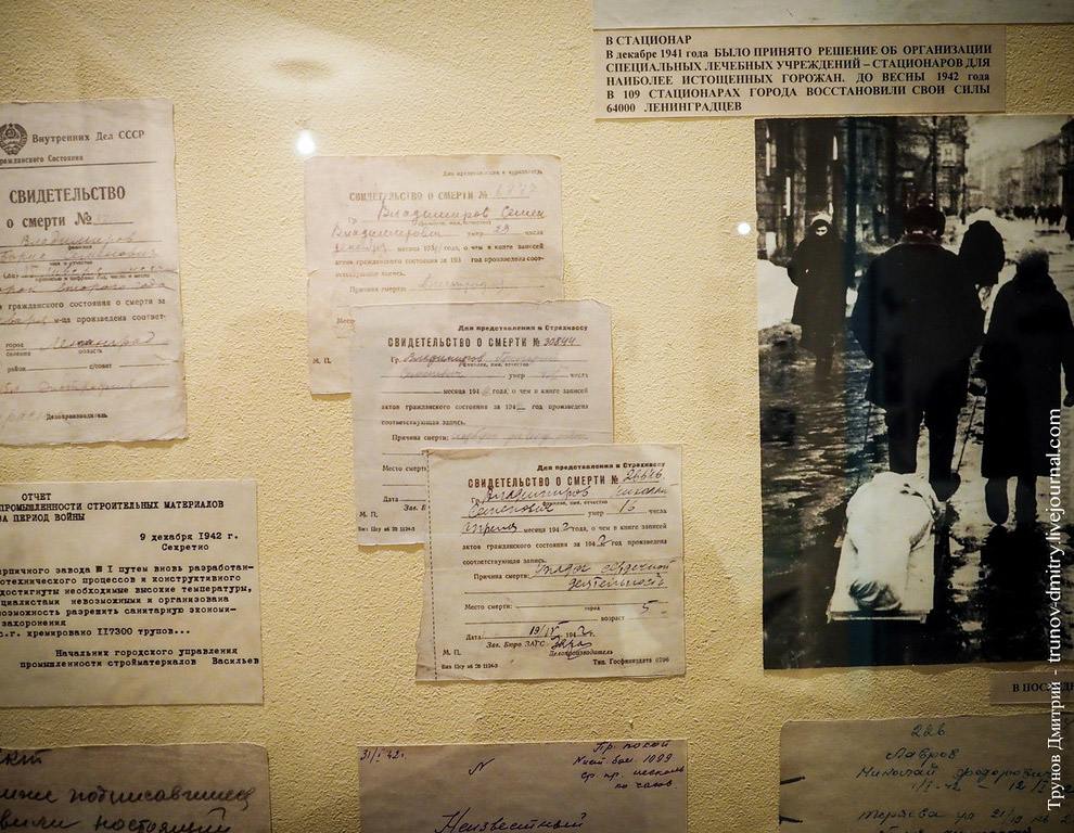The Museum of the siege of Leningrad 08