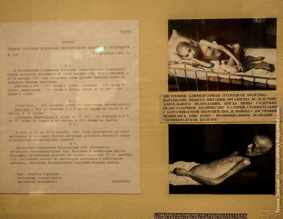 The Museum of the siege of Leningrad 12