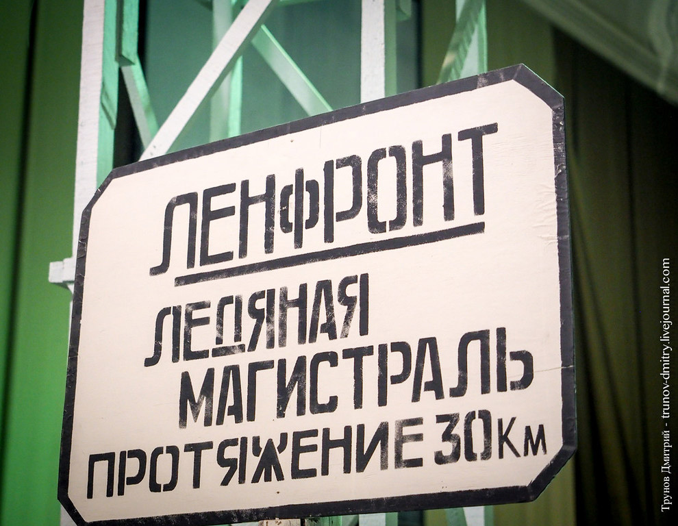 The Museum of the siege of Leningrad 21