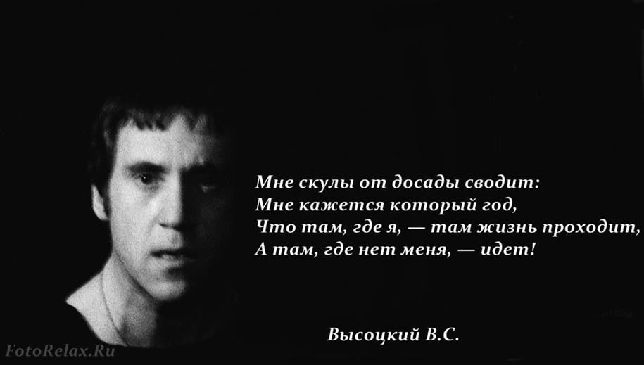 Vladimir Vysotsky 02