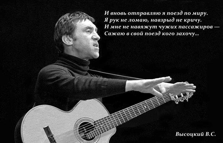 Vladimir Vysotsky 06