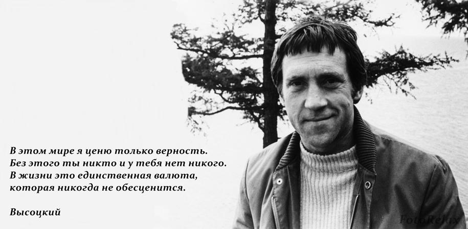 Vladimir Vysotsky 09