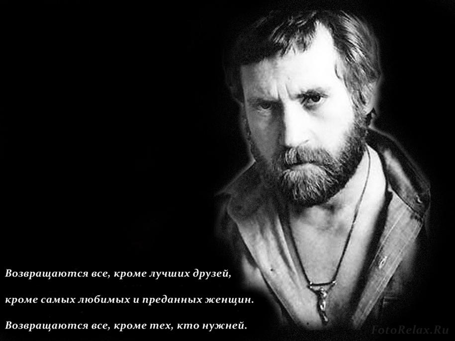 Vladimir Vysotsky 10