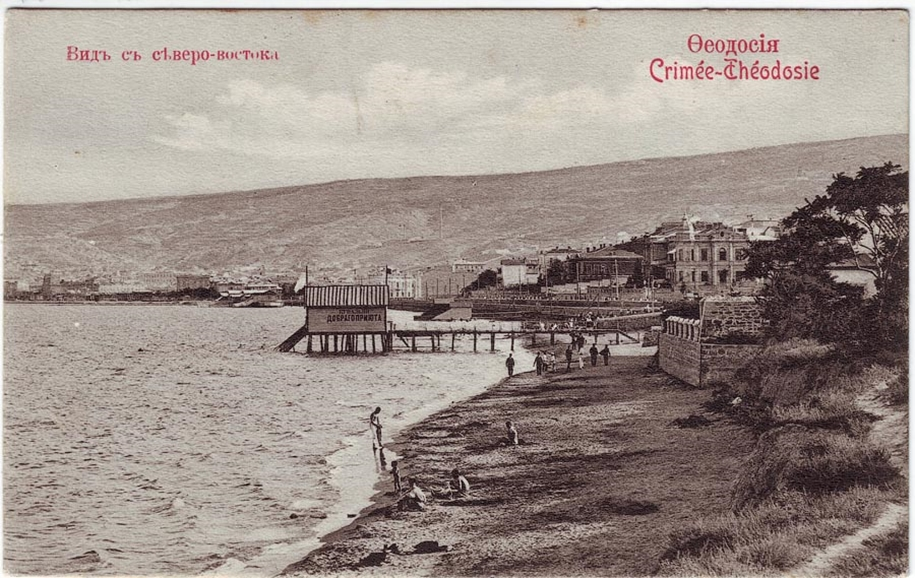 As traveled around the world and in the Crimea 100 years ago 25