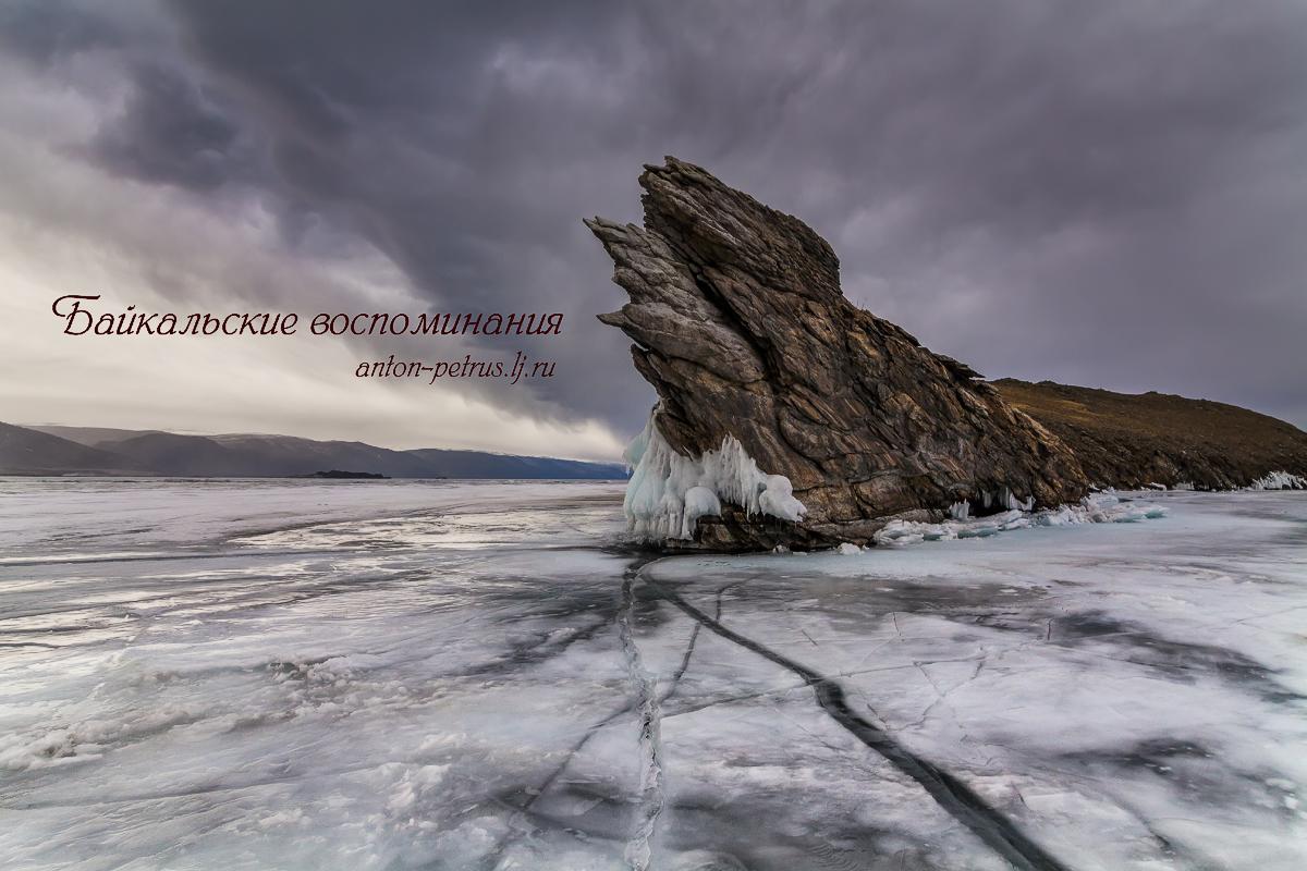 Байкальские воспоминания