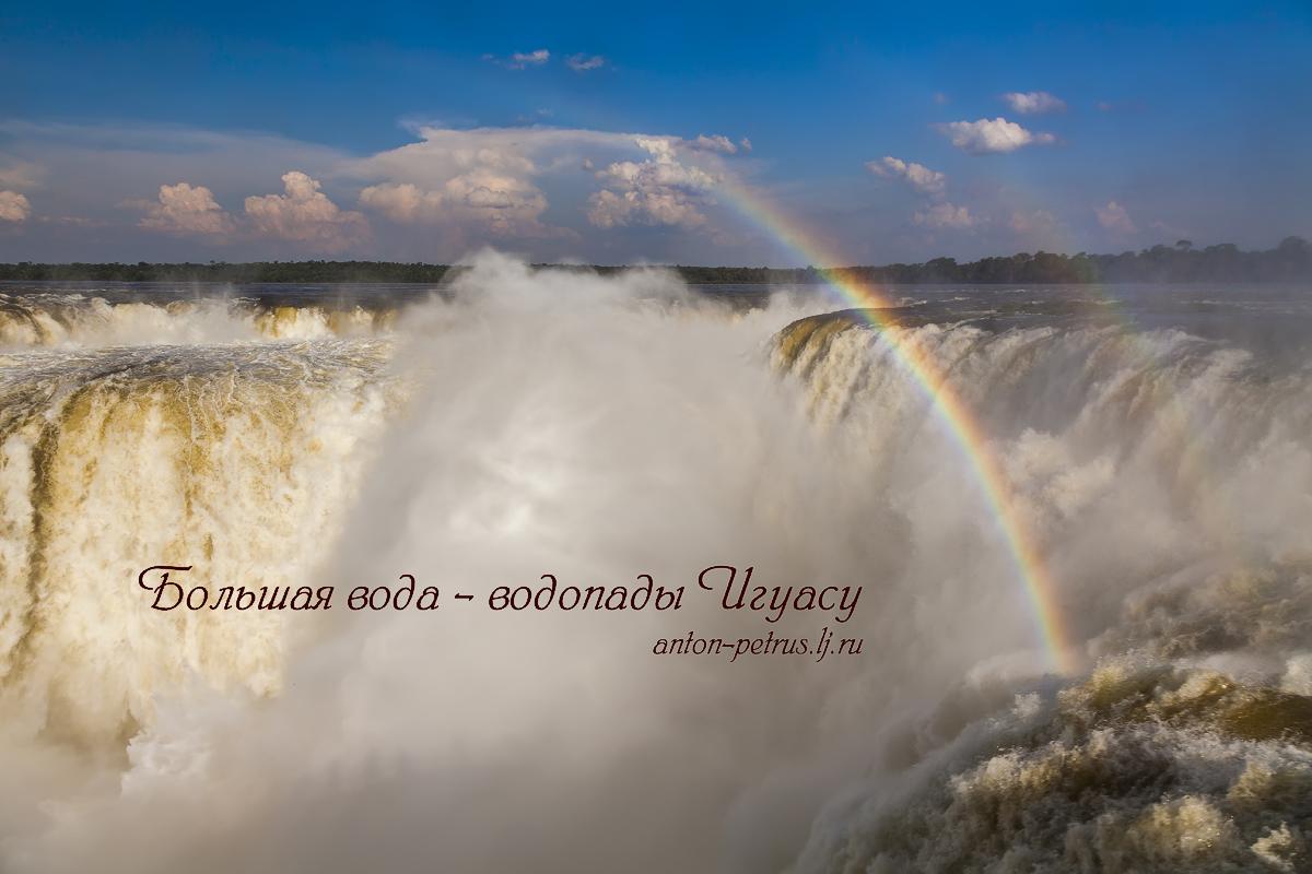 Большая вода — водопады Игуасу