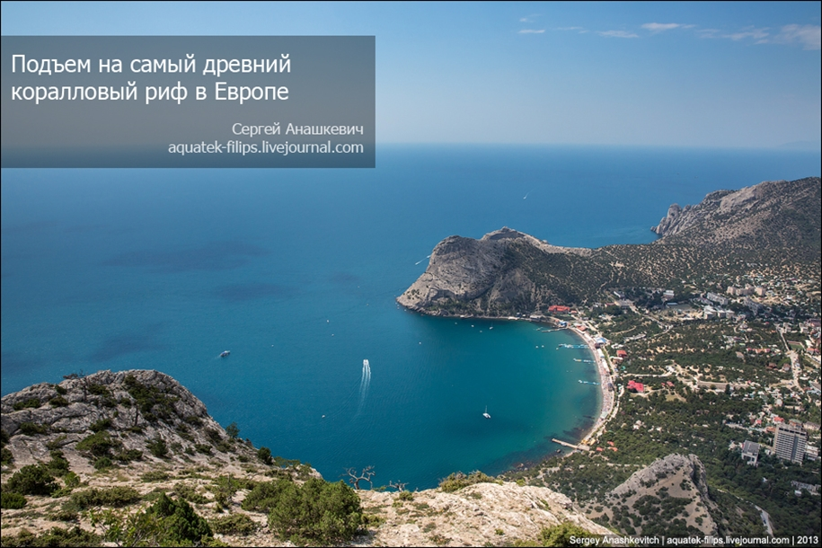 Crimea. To visit the largest in Europe coral reef 01