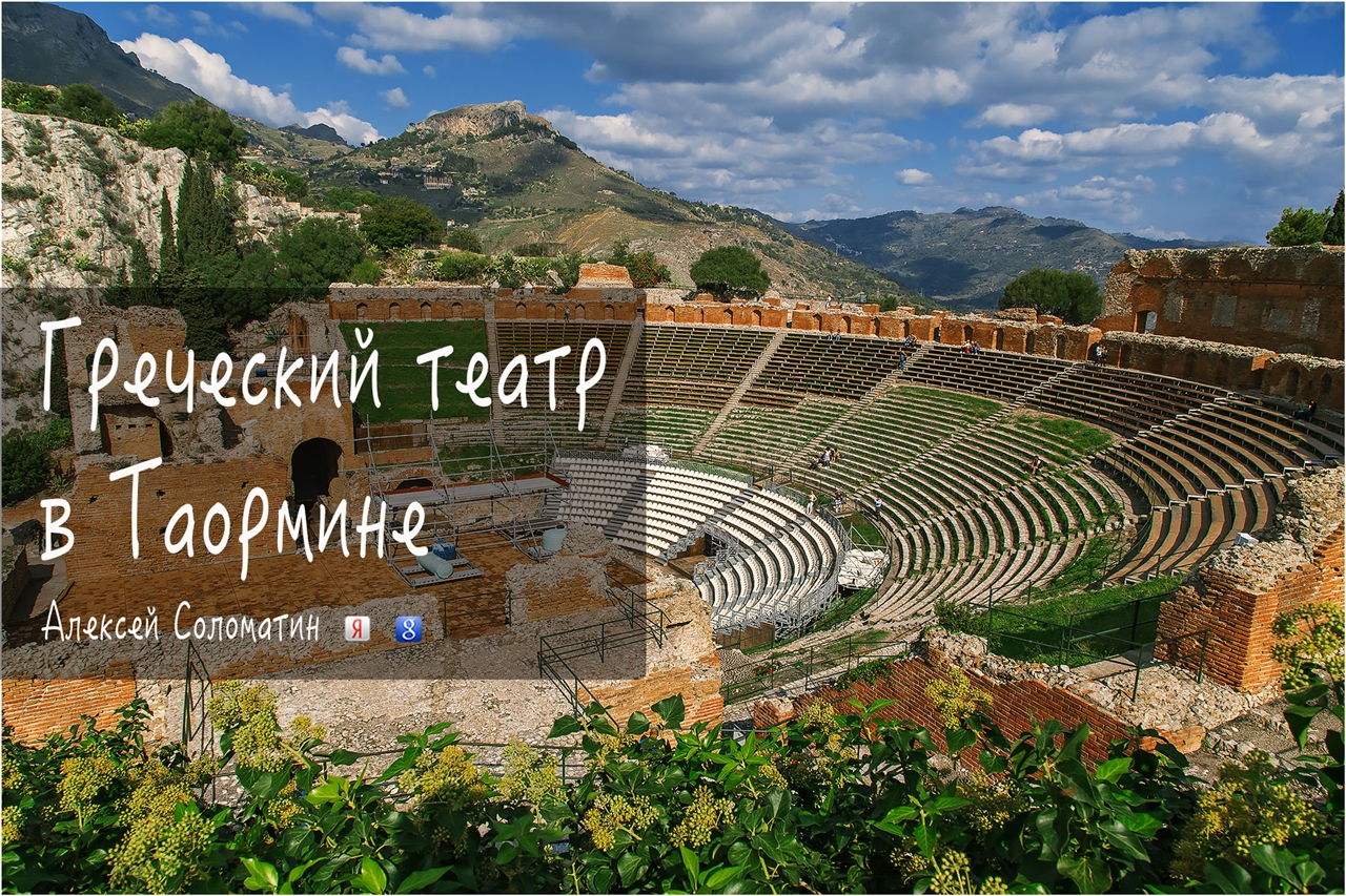 Greek theatre in Taormina 01