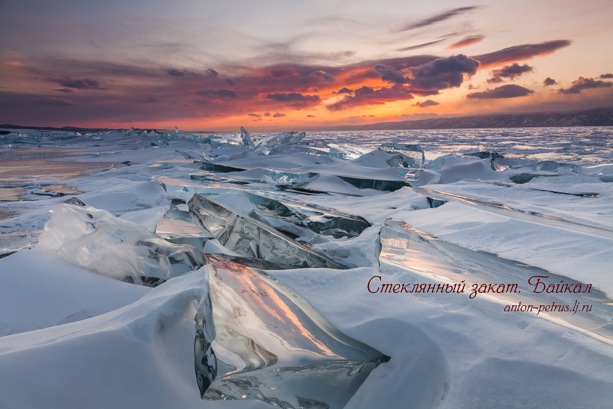 Glass sunset. Baikal 01