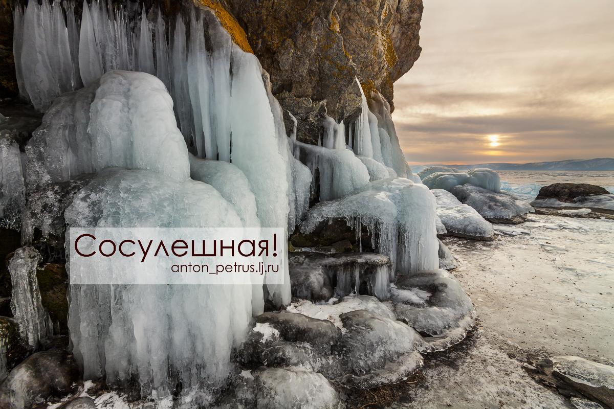 Байкальская сосулешная!