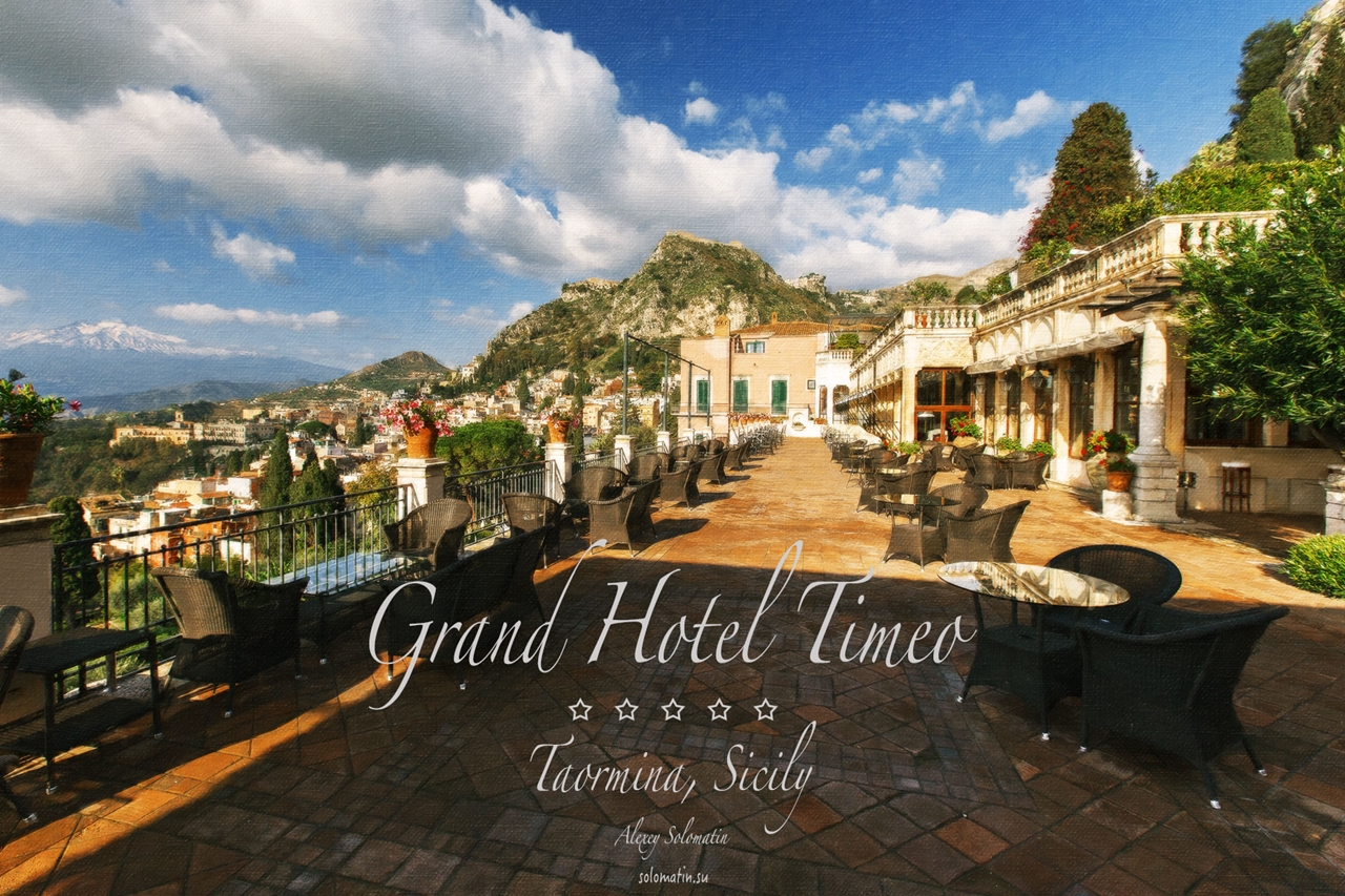 Belmond Grand Hotel Timeo. Таормина, Сицилия