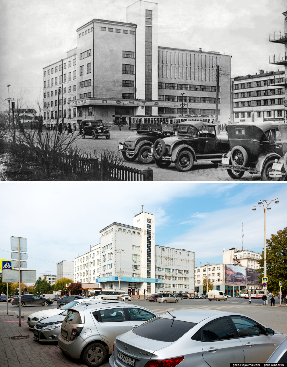 Ekaterinburg. Then and now 06