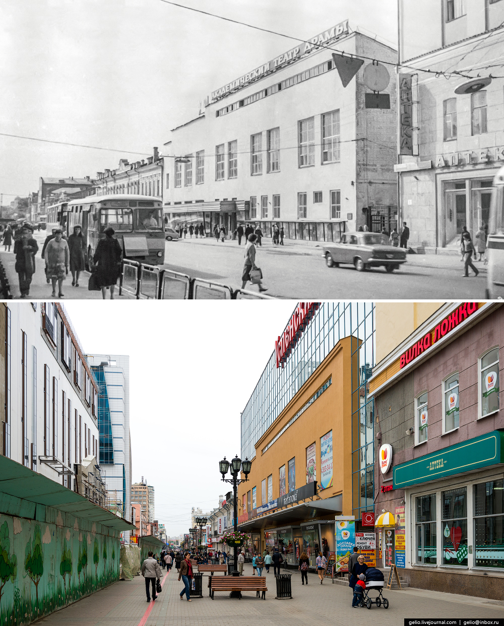 Ekaterinburg. Then and now 12