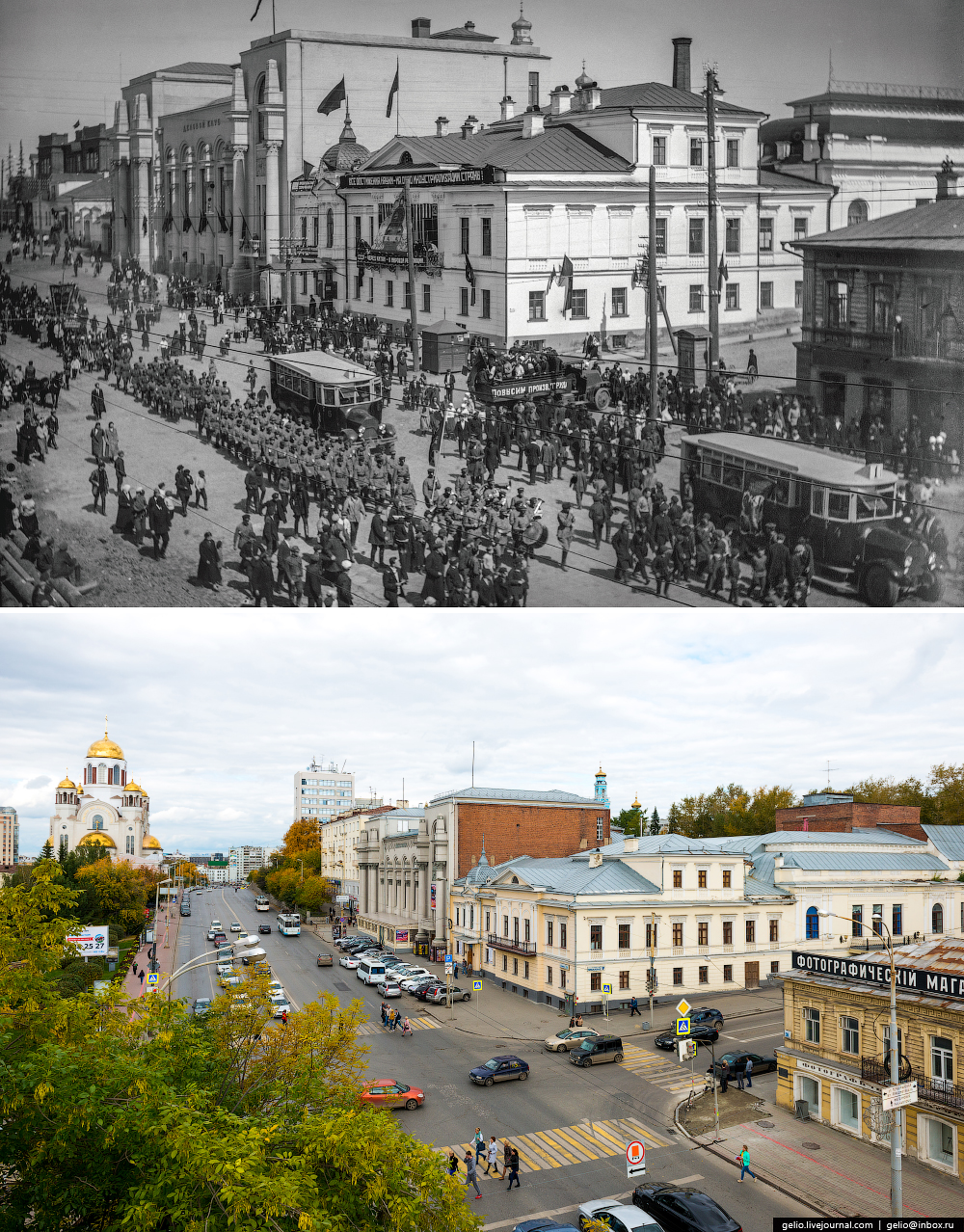 Ekaterinburg. Then and now 13