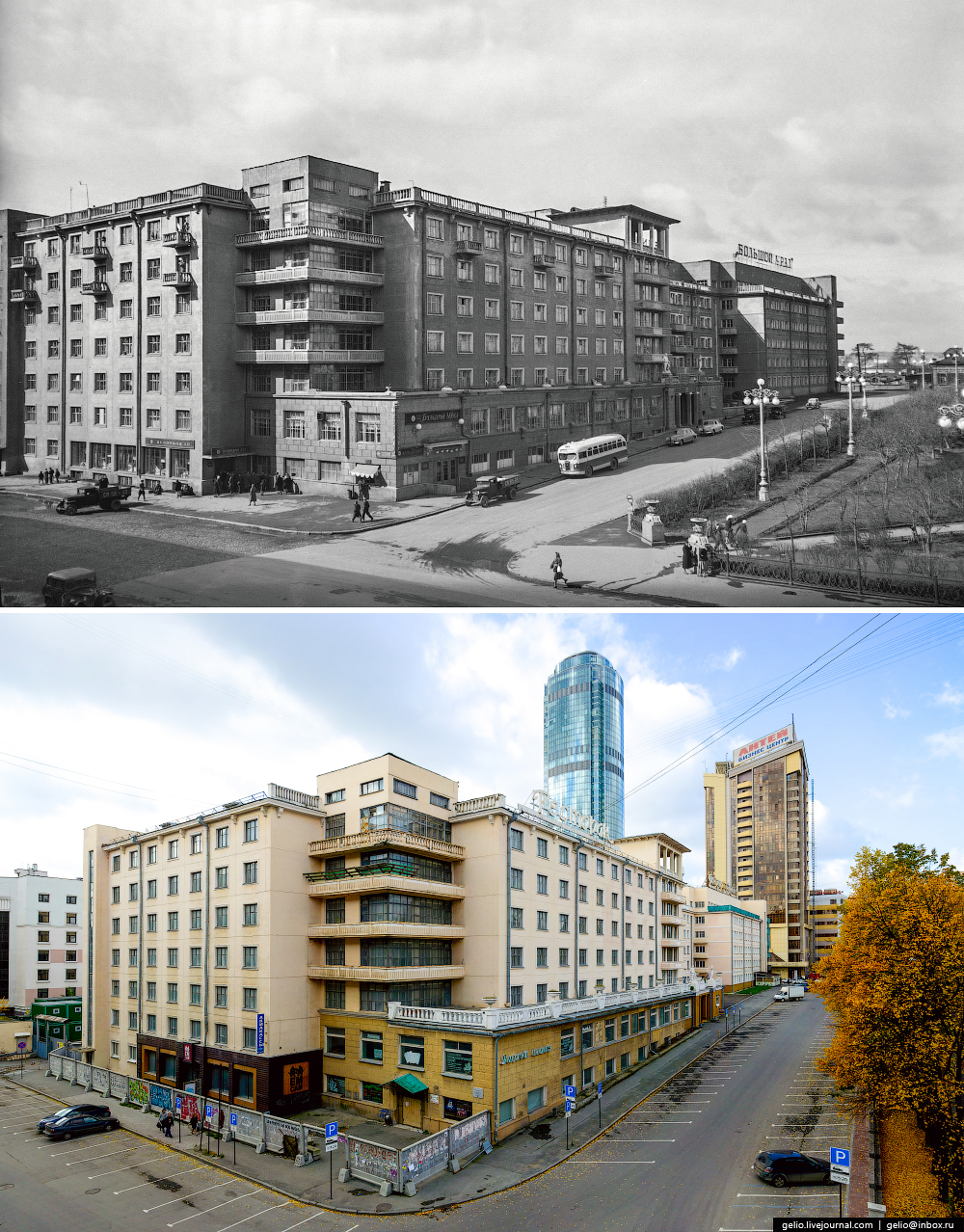 Ekaterinburg. Then and now 16