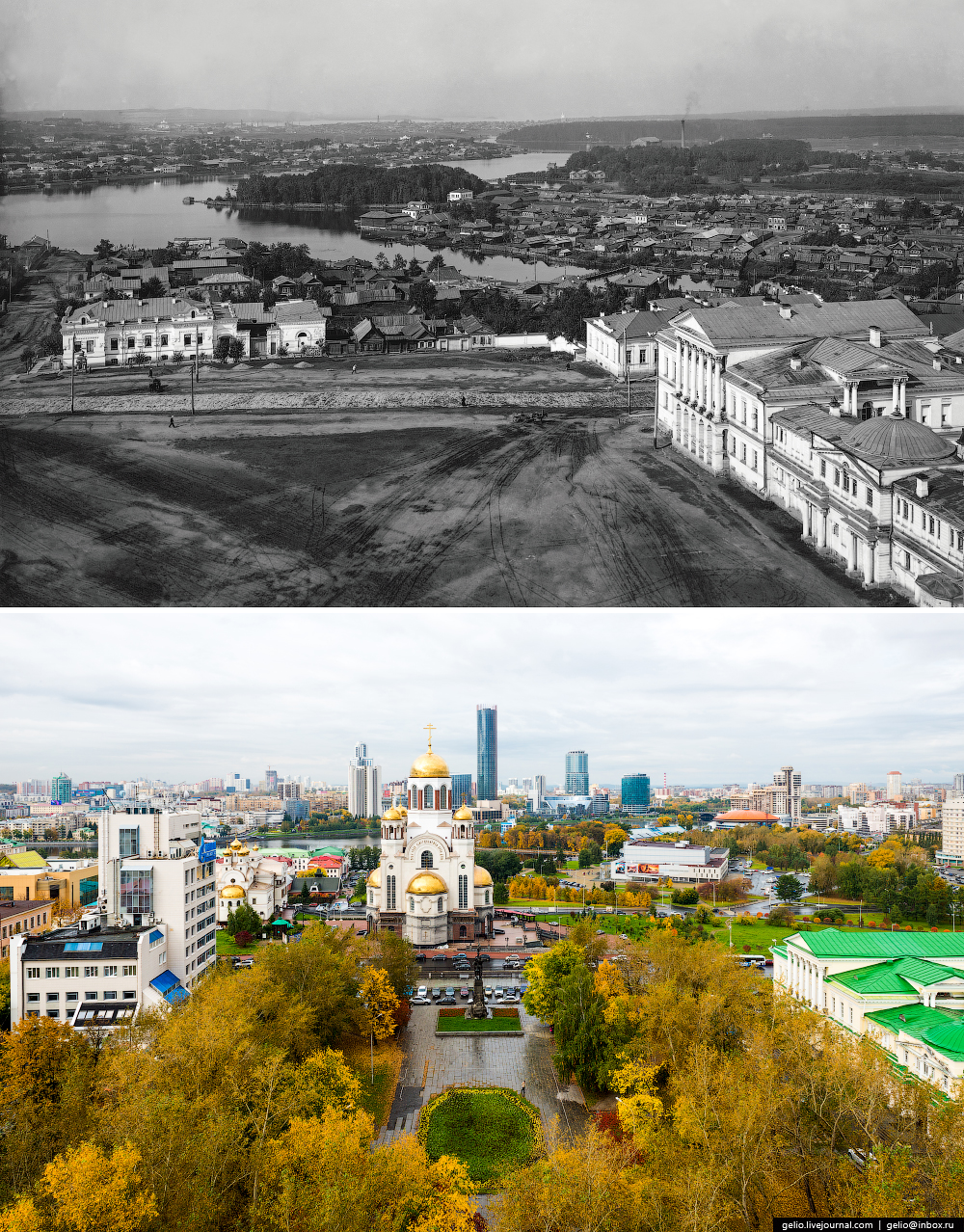 Ekaterinburg. Then and now 22