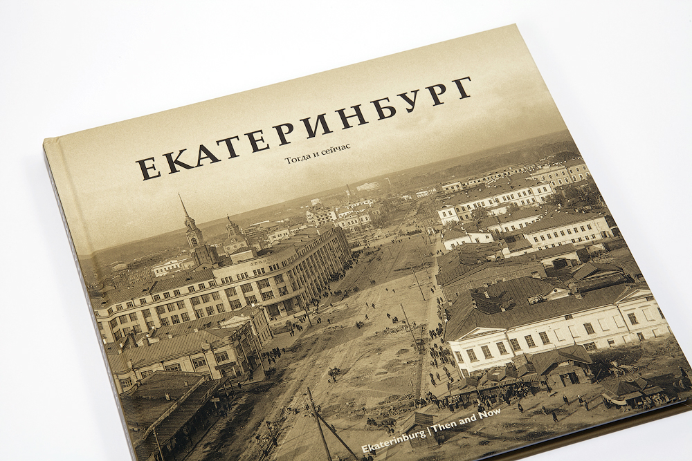 Ekaterinburg. Then and now 29