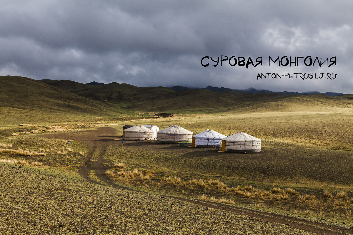 Harsh Mongolia 01
