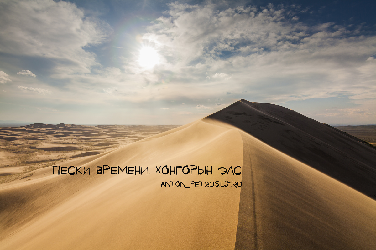 Singing Sands of the Gobi desert 01