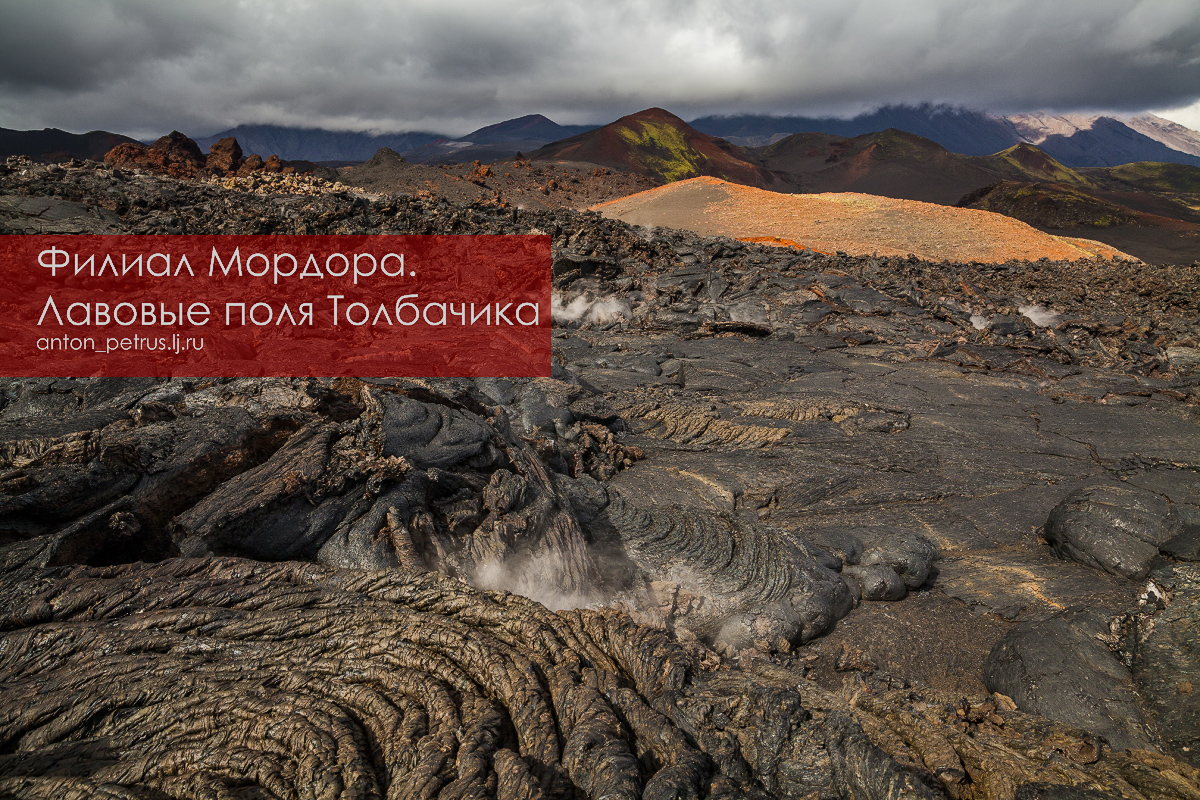 a-branch-of-mordor-lava-fields-of-tolbachik-01