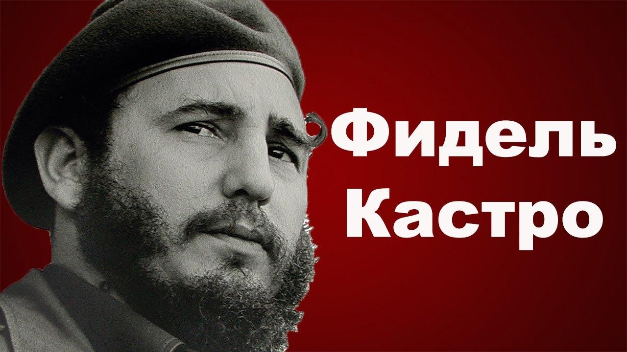 Фидель Кастро о жизни
