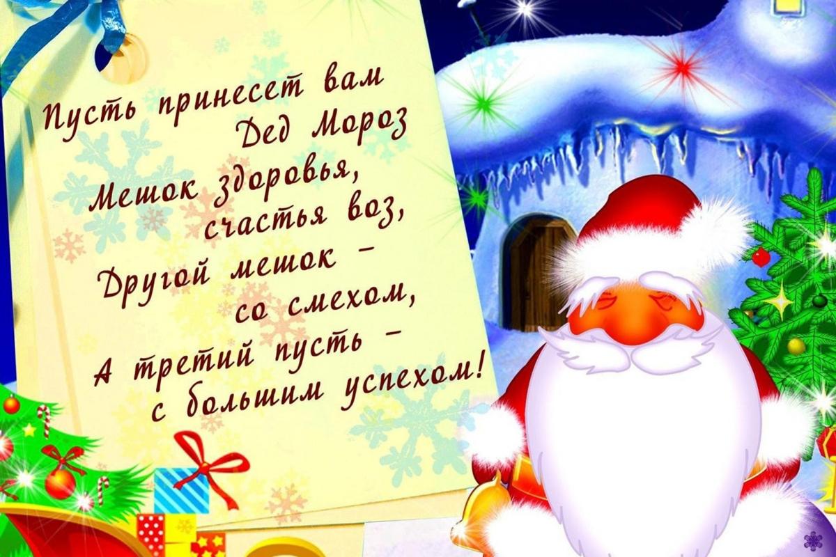 Пожелания с новым годом своим словами