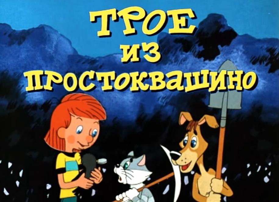 История создания мультфильма «Трое из Простоквашино»