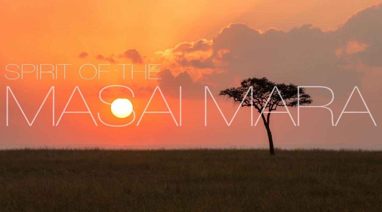Масаи-Мара — сердце Африки…
