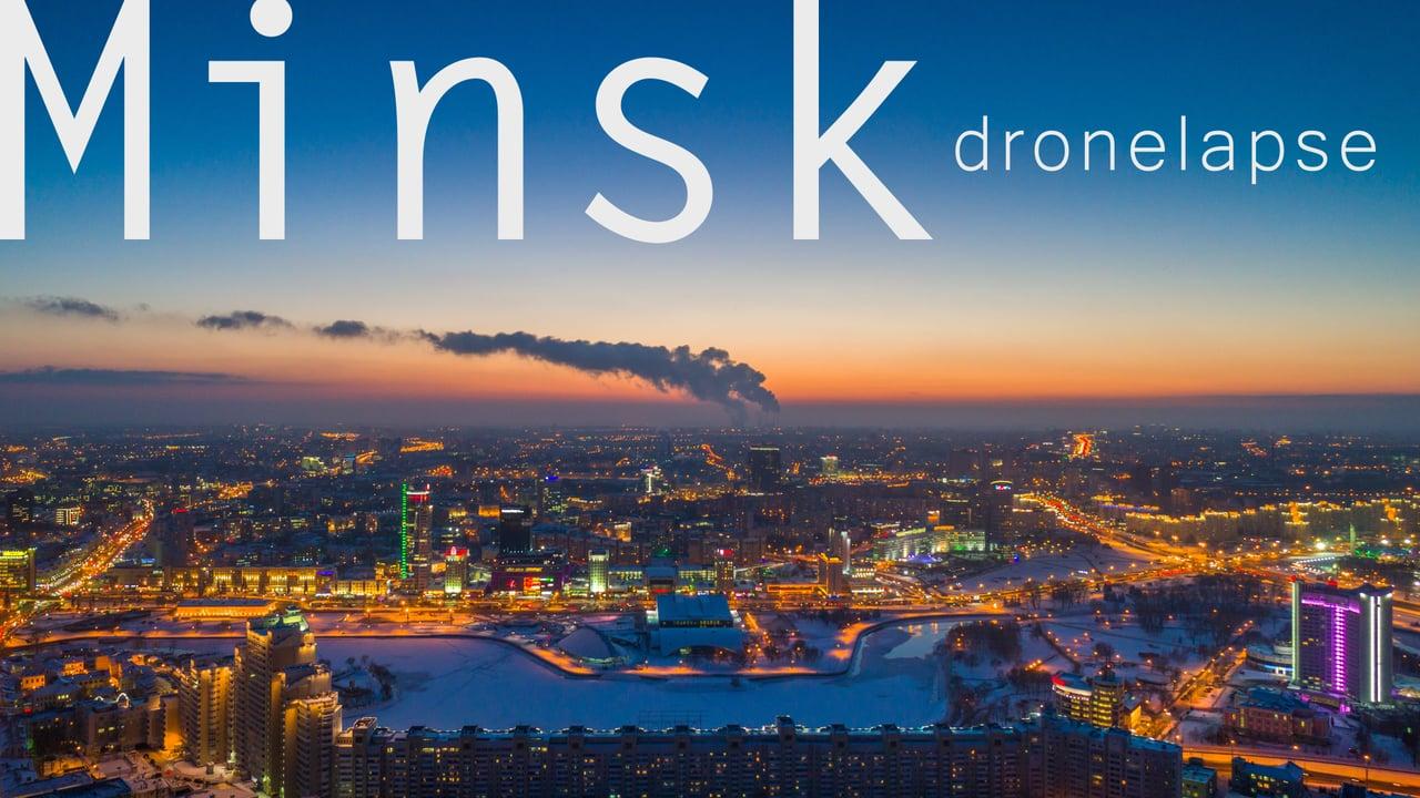 Таймлапс: Минск с высоты