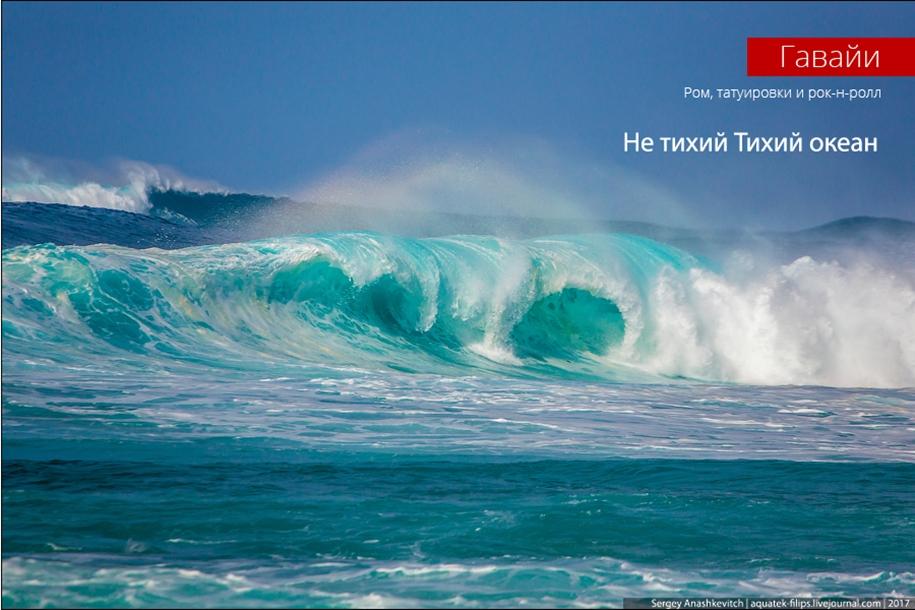 Красота Тихого океана