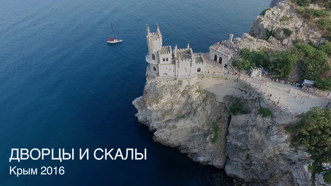 Дворцы и скалы Крыма с высоты