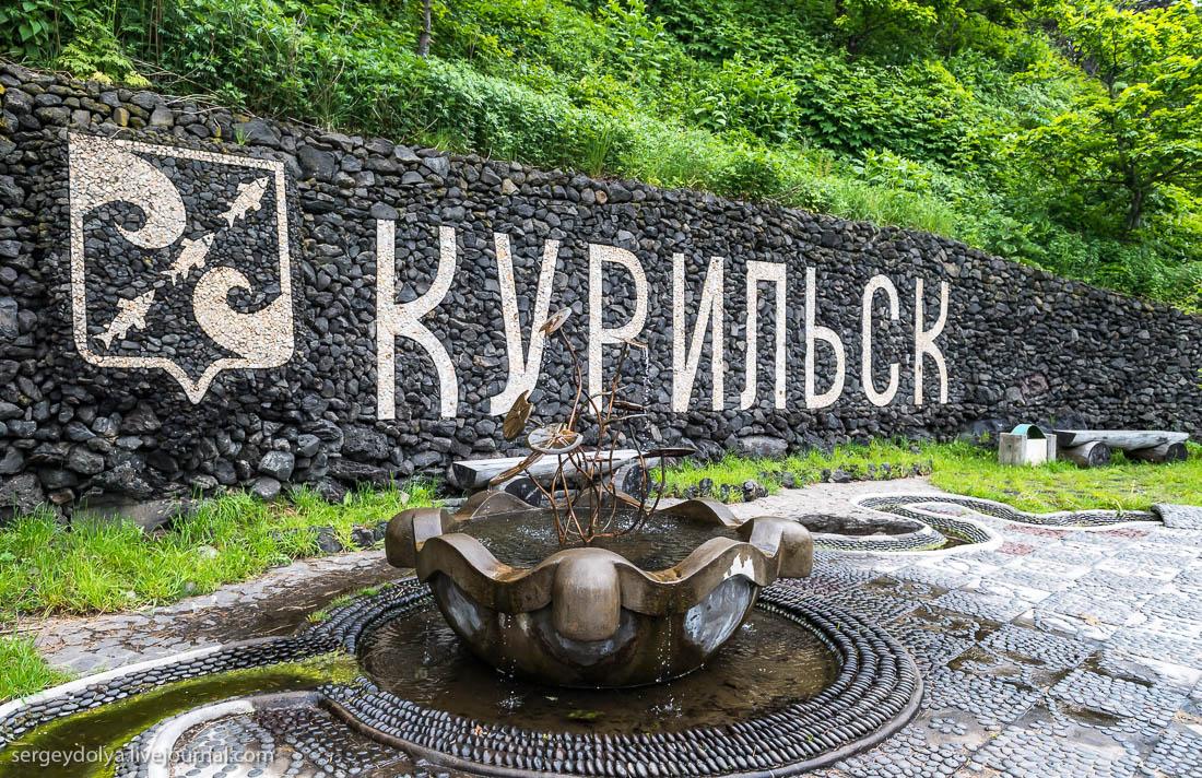 Курильск — российский город на спорном острове