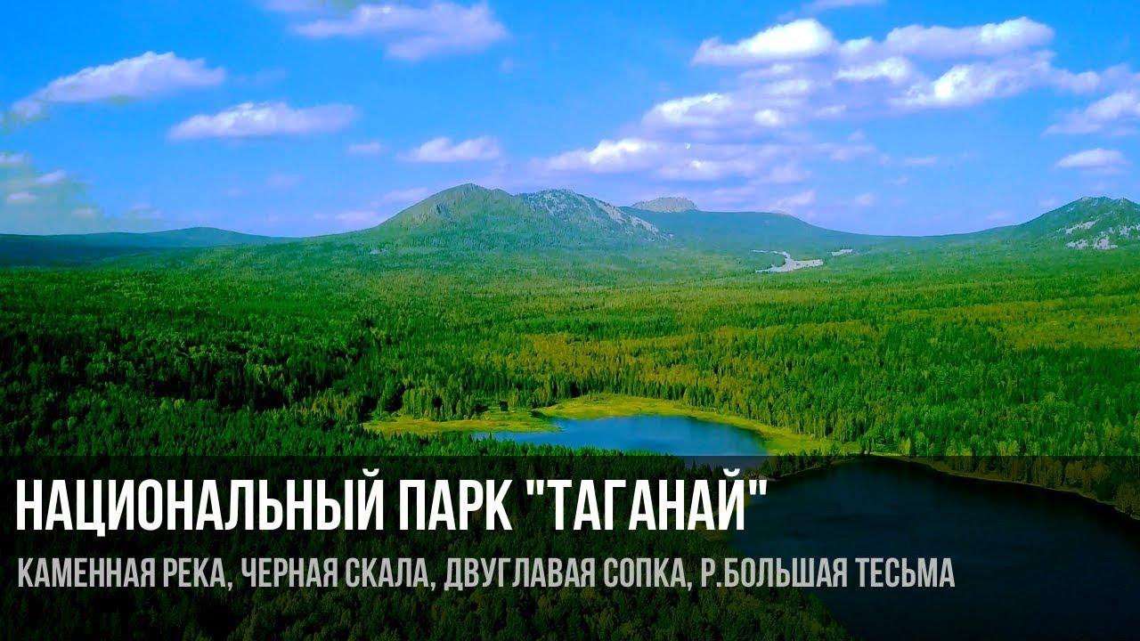 Национальный парк «Таганай» с высоты птичьего полета