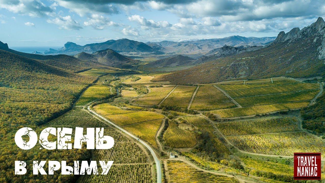 Эпичная Крымская осень
