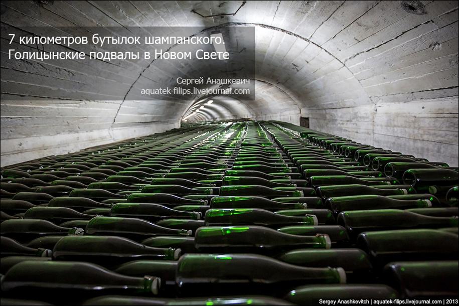Завод «Новый Свет» — визитная карточка Крыма