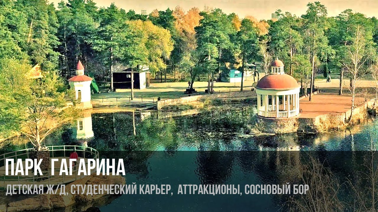 Парк Гагарина с высоты