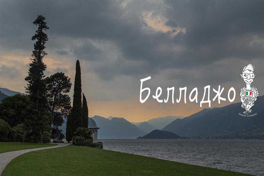 Белладжо — одно из красивейших мест озера Комо